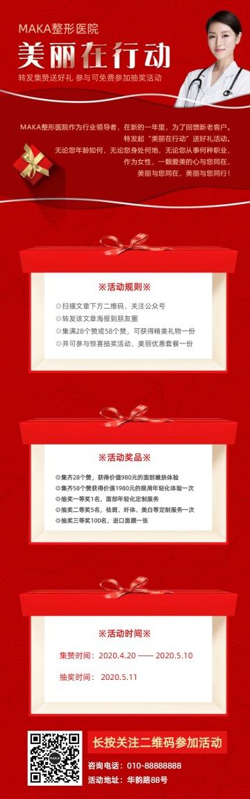 红色通用医美整形医院转发集赞营销活动