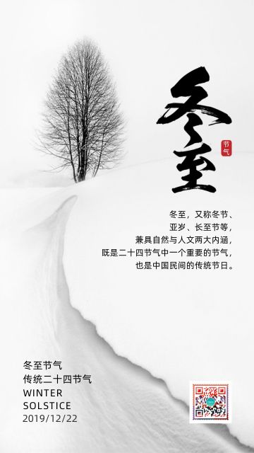 简约二十四节气之冬至企业文化宣传朋友圈日签海报
