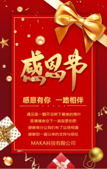 感恩节红色喜庆中国风企业祝福宣传H5