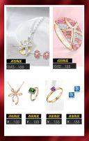 七夕情人节珠宝首饰产品促销高定模板