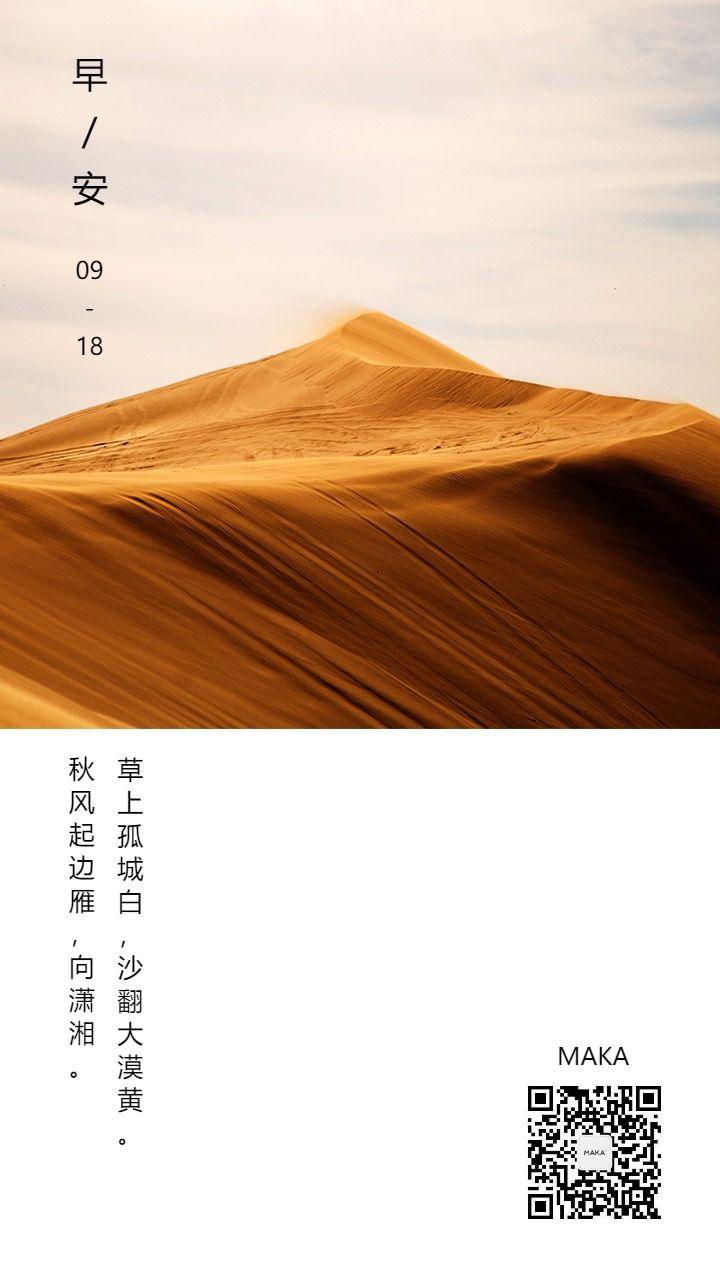 日签早安早晚安心情语录品牌传播沙漠黄沙