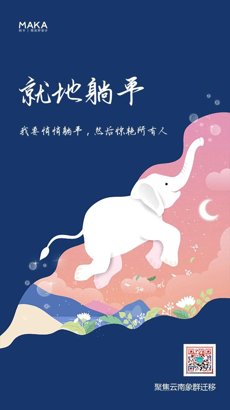 简约蓝色插画风社会时事热点云南大象迁移公益宣传推广海报