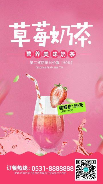 粉色精致奶茶新品促销宣传海报