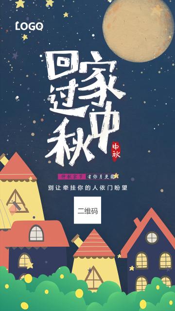 创意唯美中秋节团圆感恩简约手机祝福海报