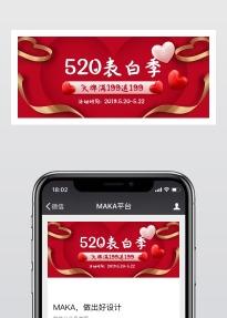 红色时尚酷炫520表白520促销活动宣传微信公众号封面大图