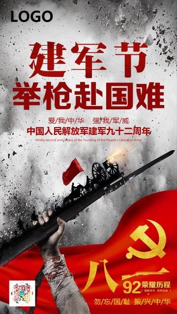 红色中国风八一建军节海报