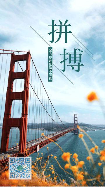 简约文艺励志拼搏奋斗企业宣传早安晚安日签问候祝福朋友圈壁纸手机海报