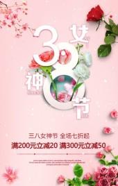 38女神节粉色唯美服饰鞋包美妆个护母婴产品等商品活动促销宣传H5