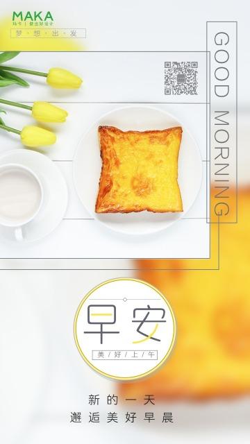 创意清新淡黄色早餐早安日签文艺小清新烤面包早安日签宣传海报