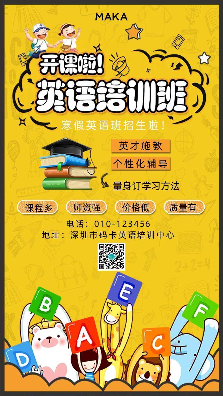 黄色卡通寒假英语培训班招生手机海报