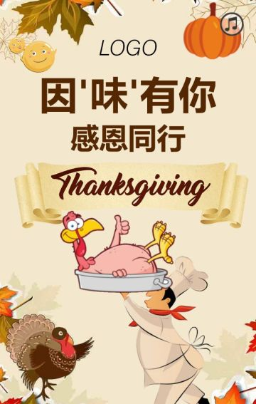 感恩节餐饮促销活动