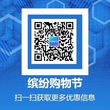简约蓝色商家店铺通用微信二维码