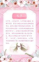 七夕情人节店铺活动促销模版