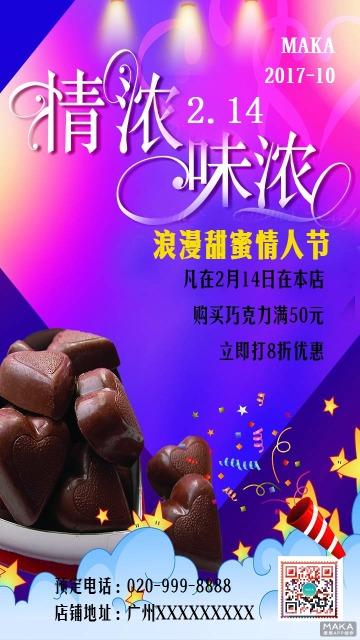 浪漫情人节巧克力优惠活动