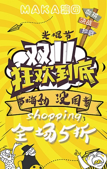 双十一/双11促销/购物狂欢节/双十一促销/天猫购物狂欢节/京东购物狂欢节/主题促销/购物节/新品促