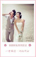 婚礼、结婚,定婚 、请柬、邀请函、通用模板