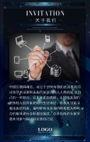 动感炫酷互联网IT通信技术金融商务讲座培训峰会展会产品发布宣传邀请函H5