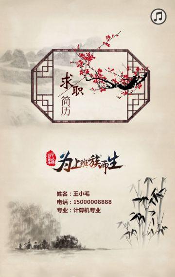 中国风版个人简历