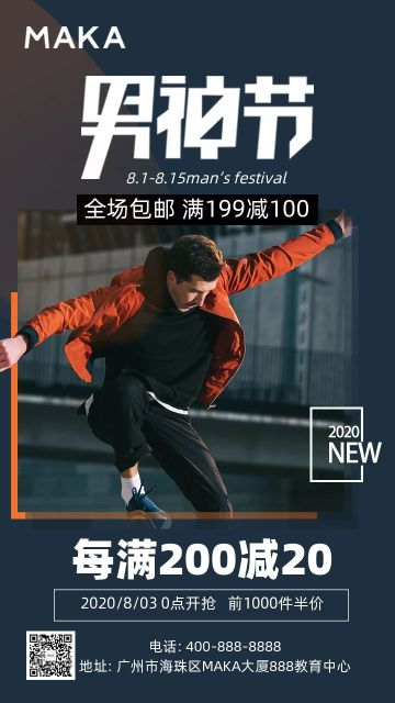 黑色酷炫男神节电商促销宣传推广手机海报