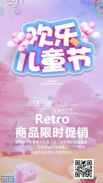 粉色简约六一儿童节宣传促销活动海报