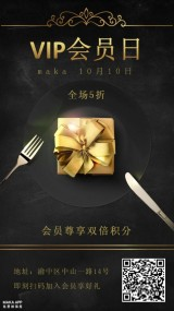 VIP会员日黑金积分好礼优惠促销活动宣传-浅浅设计
