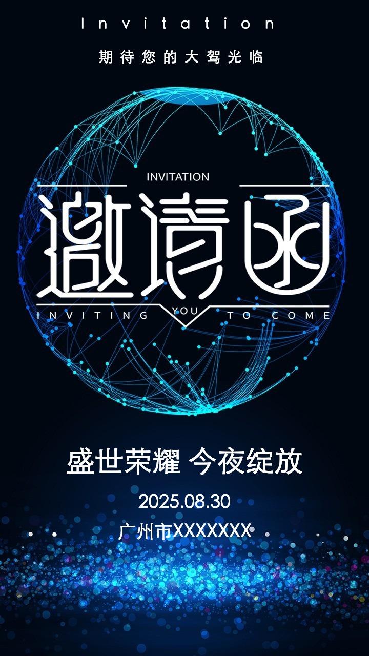 简约活动互联网会议企业展会邀请函海报