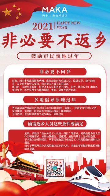 红色简约2021春节防疫宣传海报