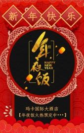 新年饭店酒店餐饮行业 年夜饭预定团购宣传