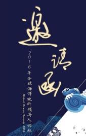 蓝色商务轻奢邀请函H5