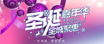 圣诞节平安夜商店电商微商活动宣传高端紫色圣诞嘉年华全城聚惠公众号封面大图