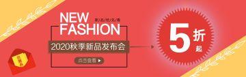 2020新品优惠,商城Banner,促销优惠,新品发布