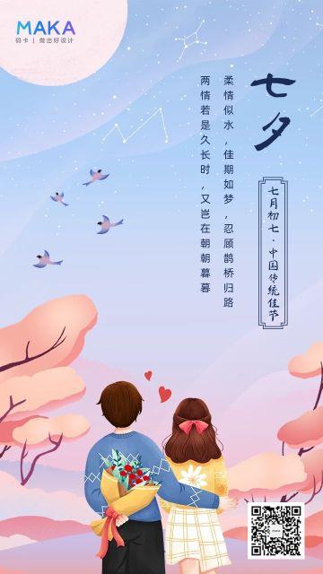 简约唯美七夕情人节祝福宣传日签海报