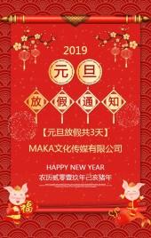 公司企业个人通用新年元旦春节放假通知