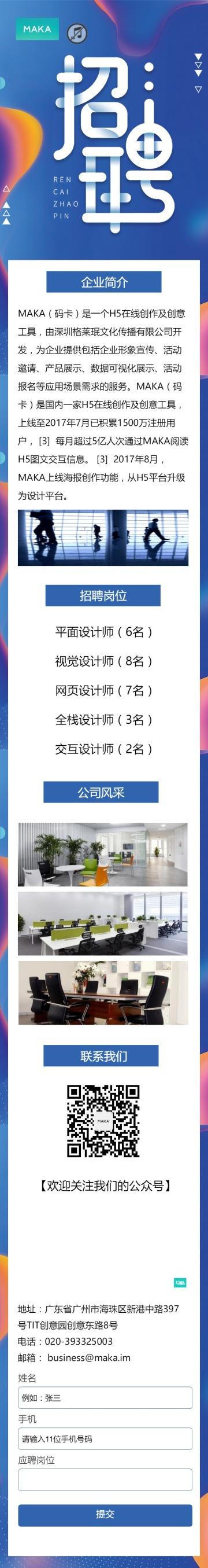 蓝色商务炫彩风格企业招聘招人单页
