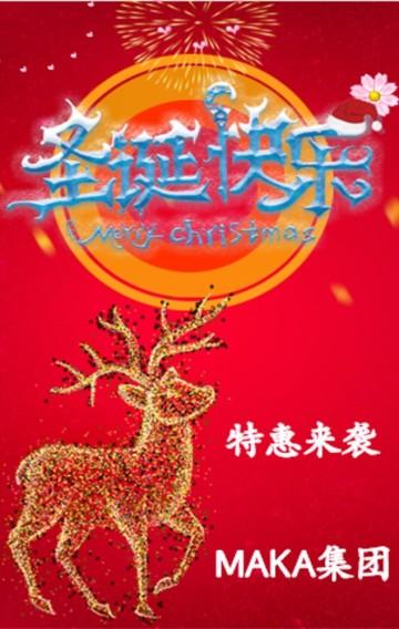 圣诞促销,促销,圣诞节,购物狂欢节,购物节