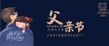 父亲节简约大气互联网各行业宣传促销微信公众号头条