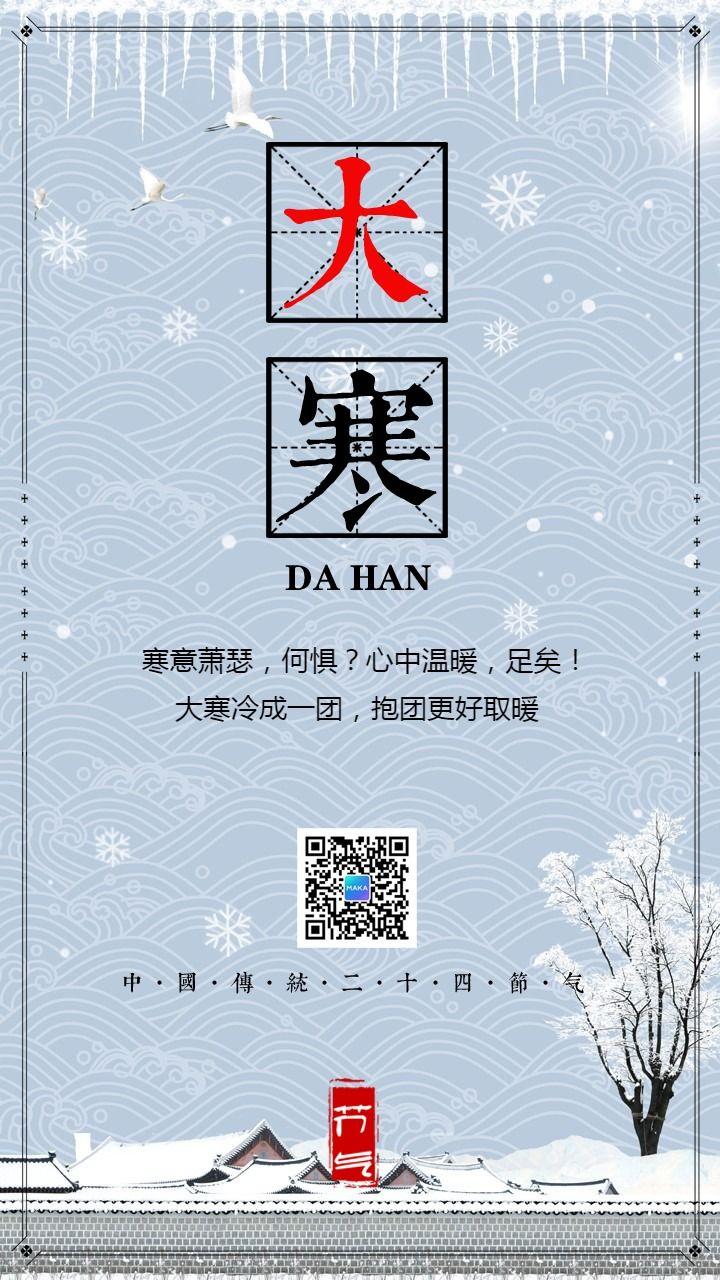 简约文艺传统二十四节气大寒日签海报