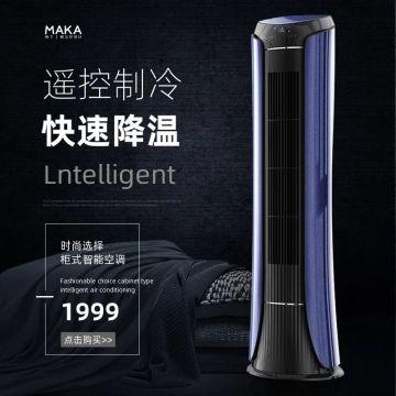 黑色简约大气风家电行业系列空调促销优惠活动宣传主图