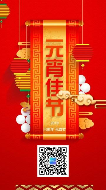2019元宵节扁平风企业/个人祝福海报