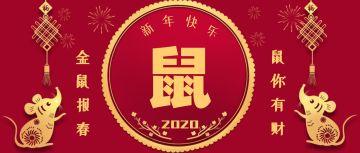 春节喜庆红色中国风新年鼠年节日贺卡节日祝福微信公众号封面大图
