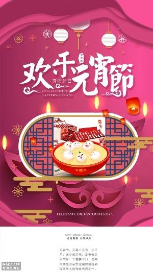 红色欢乐元宵佳节海报设计 >
