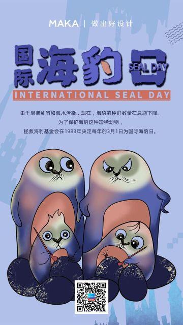 紫色简约风格国际海豹日公益宣传海报