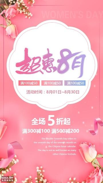 粉色花店八月优惠促销海报