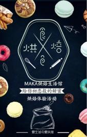 时尚简约烘焙DIY蛋糕店亲子体验活动邀请函