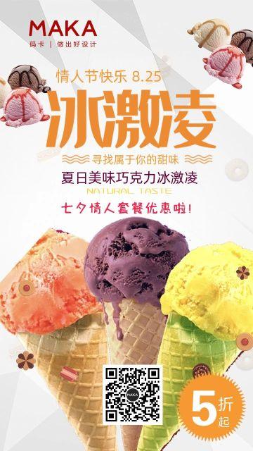 七夕节甜品类餐饮行业情侣套餐促销活动手机宣传海报