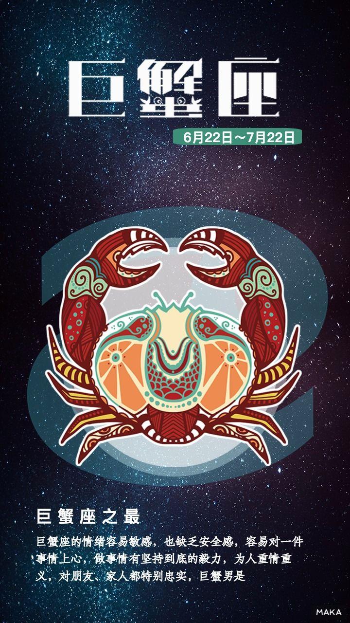 手绘插图风格十二星座之巨蟹座海报模板