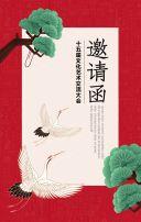 红色中国风喜庆古典文化会议仙鹤邀请函