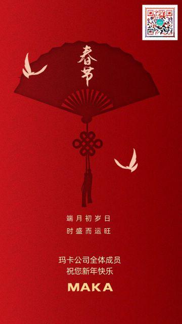红色大年初一鼠年节日海报