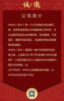红金中国风水波纹信封式传统节日请柬招商发布峰展年会新年鎏金酷炫动态背景H5邀请函