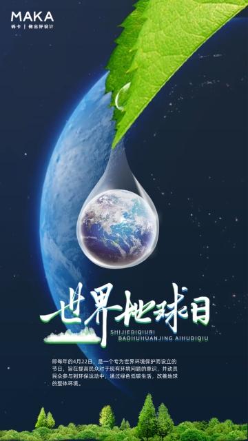 蓝色大气世界地球日宣传手机视频模版